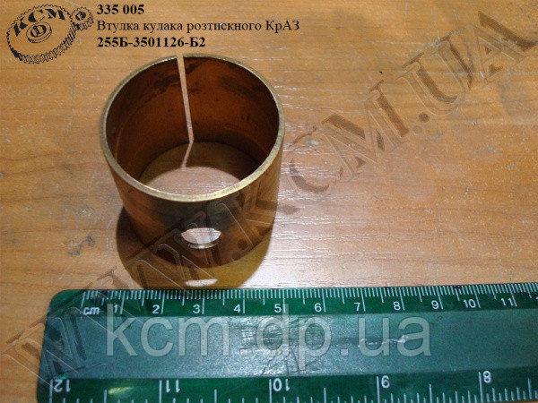 Втулка кулака розтискного 255Б-3501126-Б2