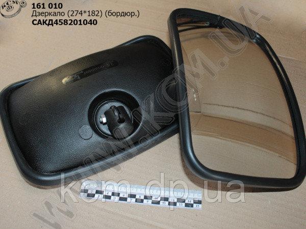 Дзеркало САКД-458.201.040 (274*182, бордюр.), арт. САКД458201040
