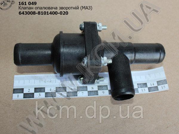 Клапан опалювача зворотній 643008-8101400-020, арт. 643008-8101400-020
