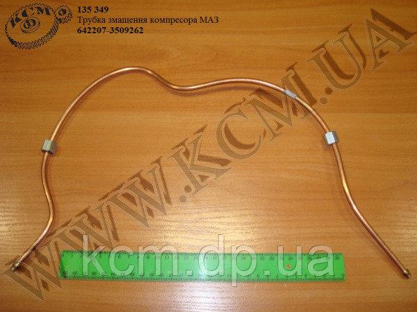 Трубка змащення компресора 642207-3509262 МАЗ