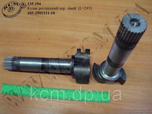Кулак розтискний перед. лів. 103-3501111-10 (L=245) КСМ, арт. 103-3501111-10
