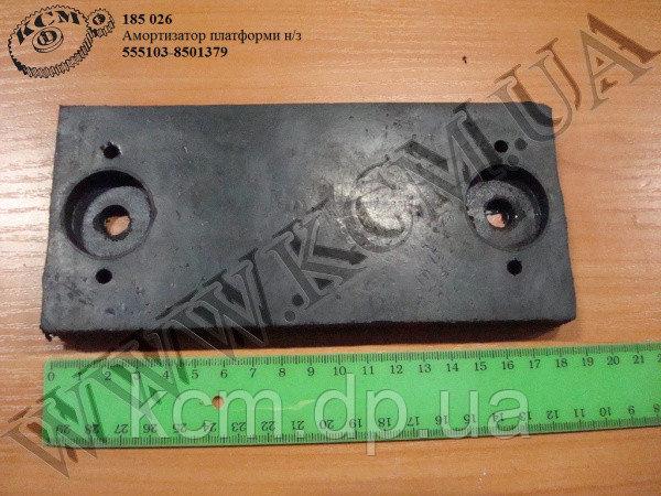 Амортизатор платформи н/з 555103-8501379, арт. 555103-8501379