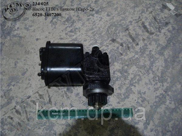 Насос ГПК з бачком 6520-3407200 (Евро-2), арт. 6520-3407200