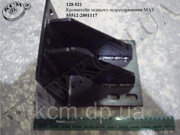 Кронштейн підресорювання задн. 55512-2801117 МАЗ, арт. 55512-2801117