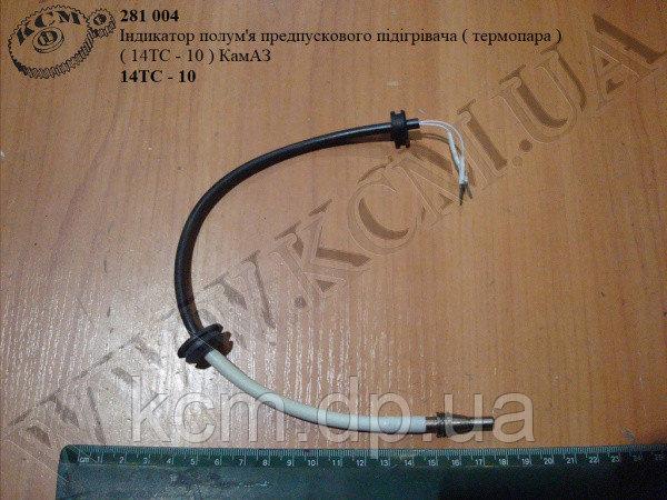 Індикатор полумя підігрівача предпускового 14ТС-10 (термопара) КамАЗ