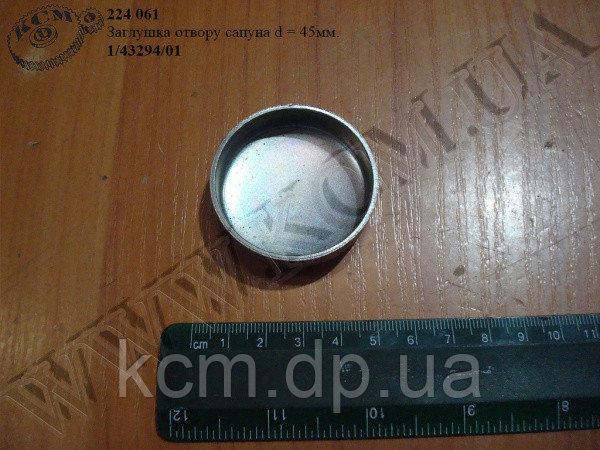 Заглушка отвору сапуна 1/43294/01 (D=45)