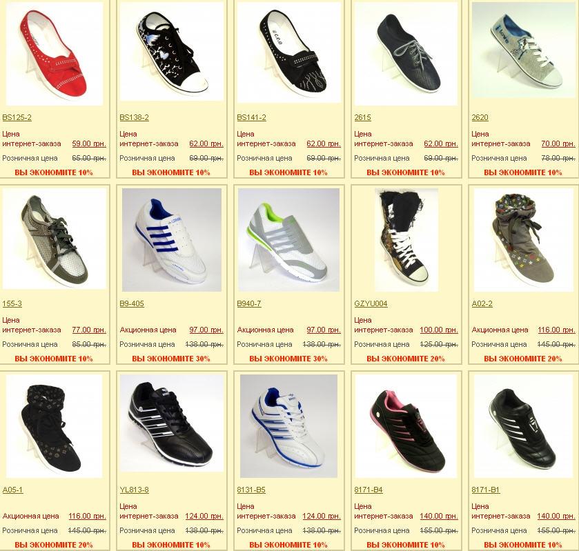 Обувь спортивная женская продажа Запорожье в магазине Сан-Даль, ООО ... 4019b1cb009