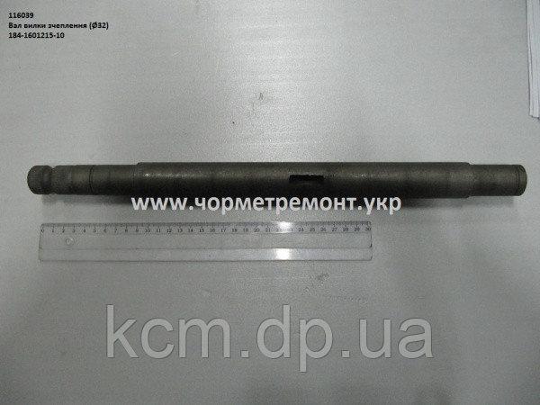 Вал вилки вимикання зчеплення 184.1601215-10 (D=32) ЯМЗ, арт. 184.1601215-10