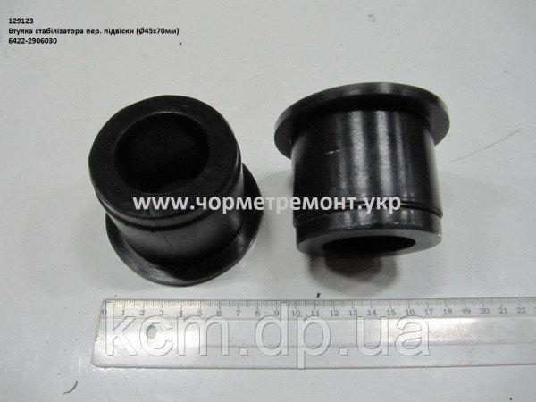 Втулка стабілізатора підвіски перед. 6422-2906030 (D=45*70), арт. 6422-2906030
