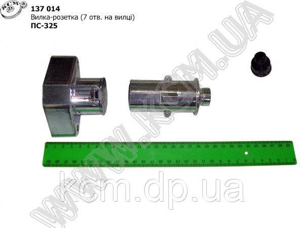 Вилка-розетка ПС-325 (7 отв. на вилці) КСМ, арт. ПС-325
