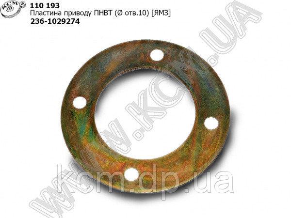 Пластина приводу ПНВТ 236-1029274 (Dотв=10) ЯМЗ, арт. 236-1029274