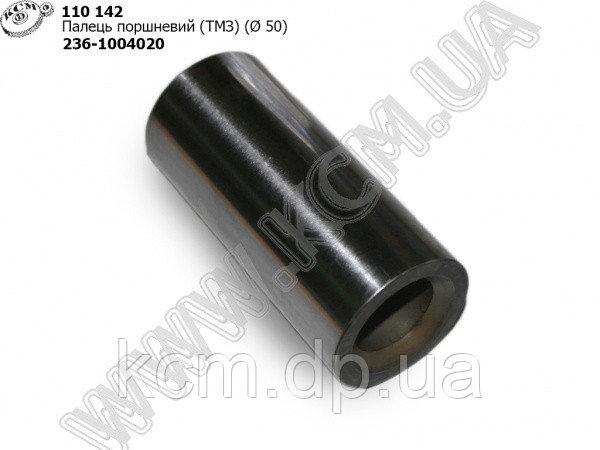 Палець поршневий 236-1004020 (D=50) КСМ