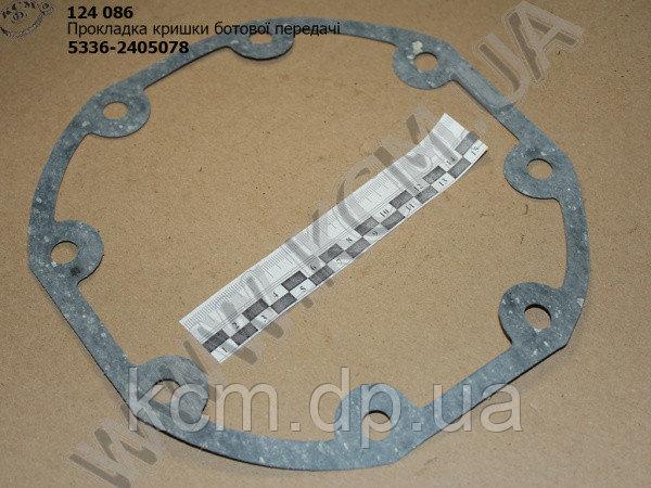 Прокладка кришки бортової передачі 5336-2405078, арт. 5336-2405078