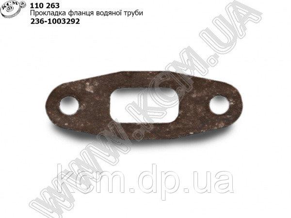 Прокладка труби водяної 236-1003292 КСМ