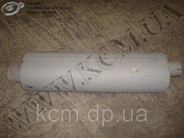 Глушник 544010-1201010 (верх. вихлоп), арт. 544010-1201010