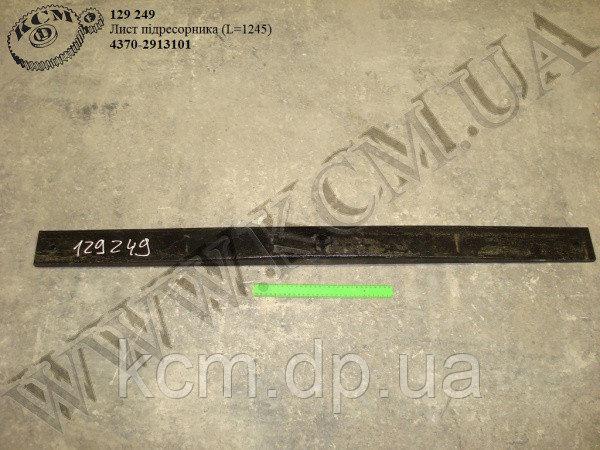 Лист підресорника 4370-2913101 (L=1245) БЗРП, арт. 4370-2913101