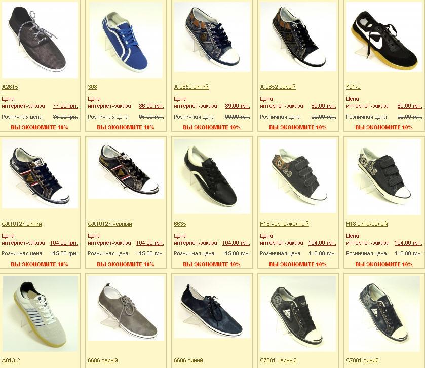 Обувь спортивная мужская продажа Запорожье магазин Сан-Даль, ООО ... a63a81ae9f3