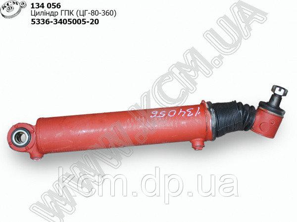 Циліндр ГПК 5336-3405005-20 (ЦГ-80-360)