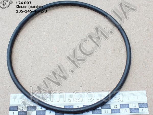 Кільце ущільнювальне 135-145-46-2-3 (цапфи), арт. 135-145-46-2-3