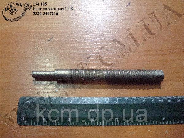 Болт натяжителя ГПК 5336-3407216 (М14*1,5*147), арт. 5336-3407216