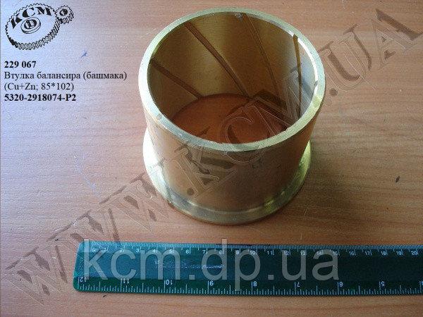 Втулка балансира 5320-2918074-Р2 (латунь, 85*102, башмака)