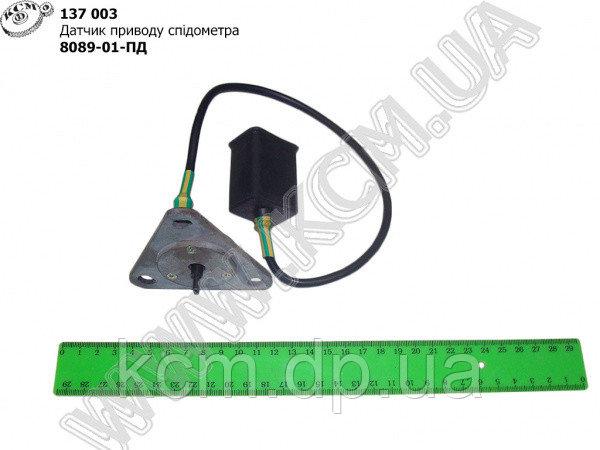 Датчик приводу спідометра ПД-8089-01 КСМ, арт. ПД-8089-01
