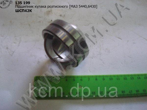 Підшипник кулака розтискного ШСП42К (МАЗ 5440,6430) КСМ, арт. ШСП42К