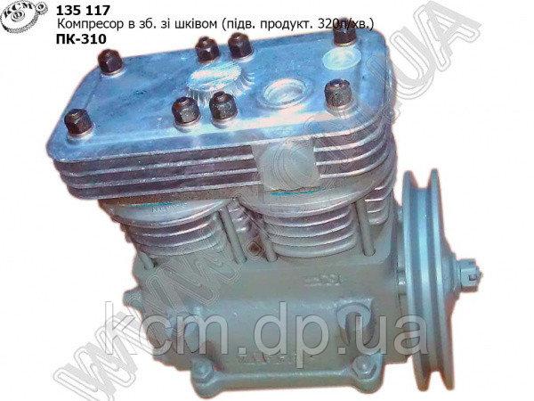 Компресор зі шківом ПК-310 (320 л/хв) БЗА, арт. ПК-310