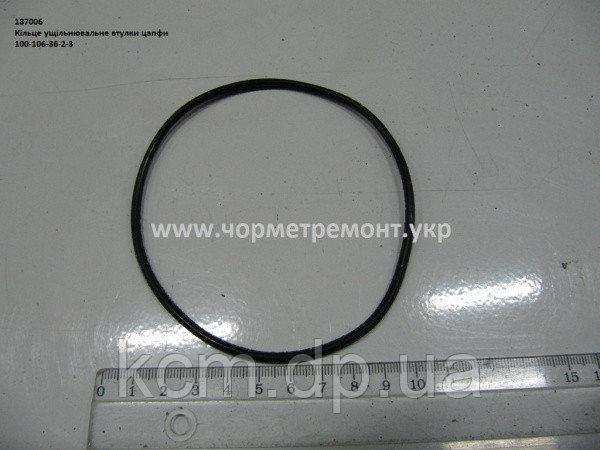 Кільце ущільнювальне втулки цапфи 100-106-36-2-3 , арт. 100-106-36-2-3