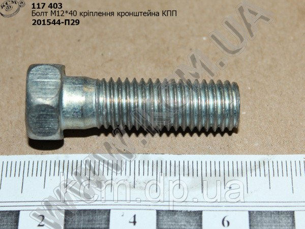 Болт кронштейна КПП 201544-П29 (М12*40*1,75) МАЗ