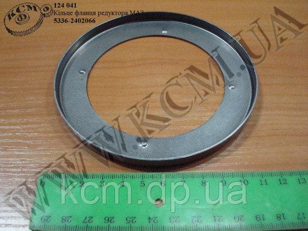 Кільце фланця редуктора 5336-2402066 МАЗ, арт. 5336-2402066
