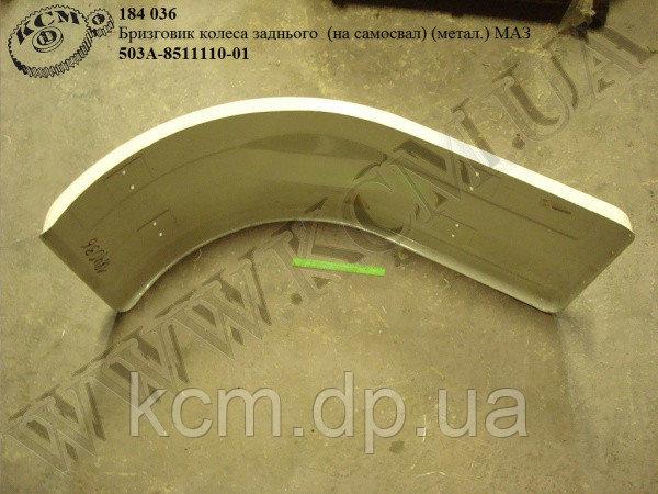 Бризговик задн. 503А-8511110-01 (метал.) МАЗ, арт. 503А-8511110-01