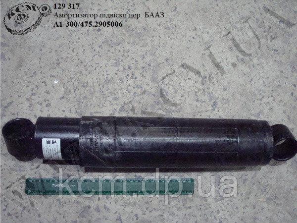 Амортизатор підвіски перед. А1-300/475.2905006 (300/475) БААЗ, арт. А1-300/475.2905006