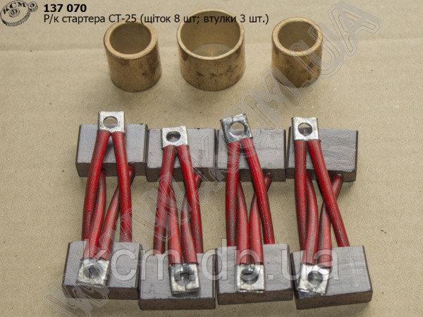 Р/к стартера СТ-25 (щіток 8 шт, втулки 3 шт.) КСМ, арт. Р/к