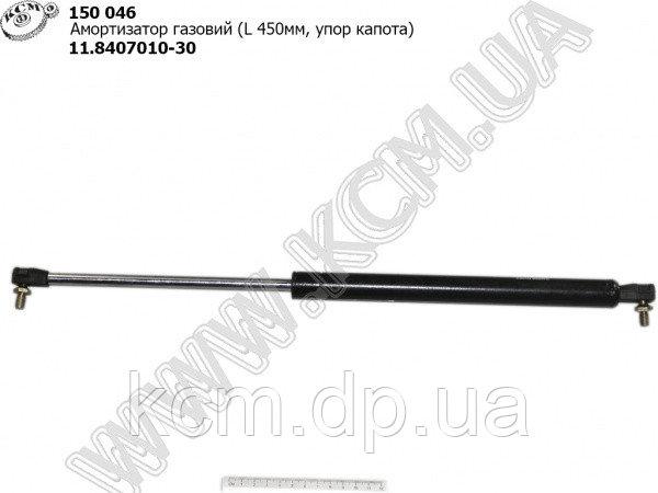 Амортизатор газовий 11.8407010-30 (L=450, упор капота)
