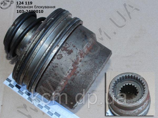 Механізм блокування 103-2409010, арт. 103-2409010