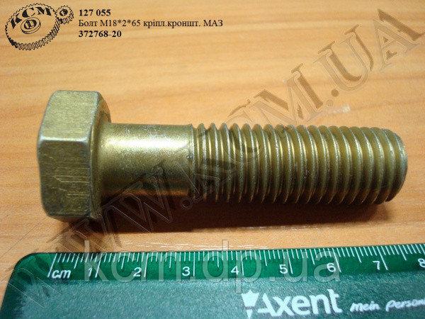 Болт кронштейна 372768-20 (М18*2.5*65) МАЗ, арт. 372768-20