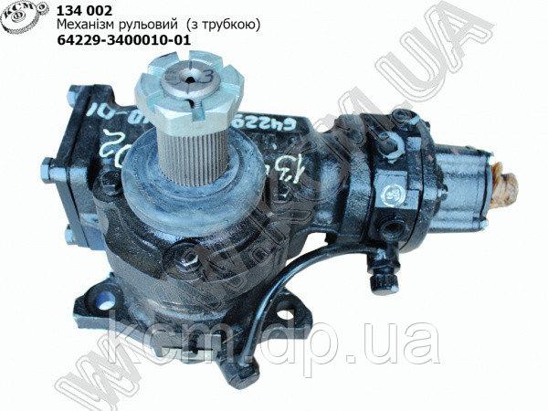 Механізм рульовий 64229-3400010-01 (з трубкою)