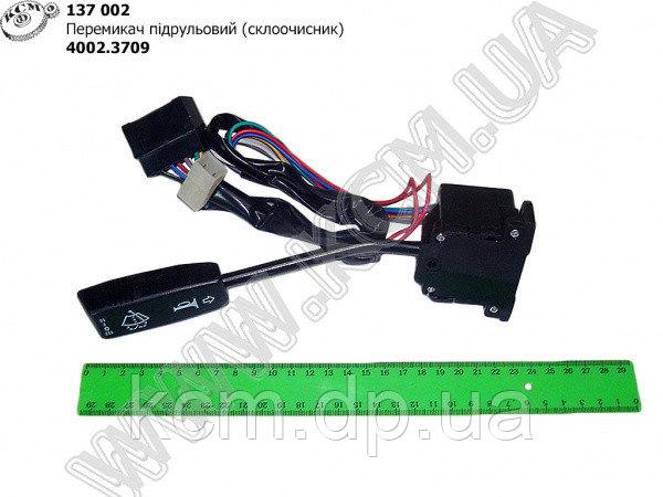 Перемикач підрульовий 4002.3709 (склоочисник) КСМ, арт. 4002.3709