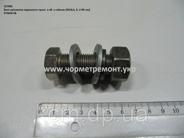 Болт пристрою сідельного в зб. 372629 (М16*1,5*45) КСМ, арт. 372629