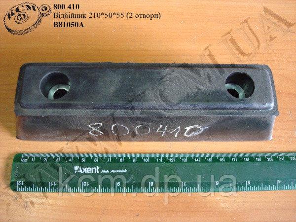 Відбійник В81050А (210*50*55, 2 отв.)