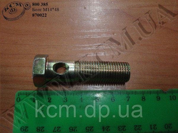 Болт 870022 (М14*1,5*48)