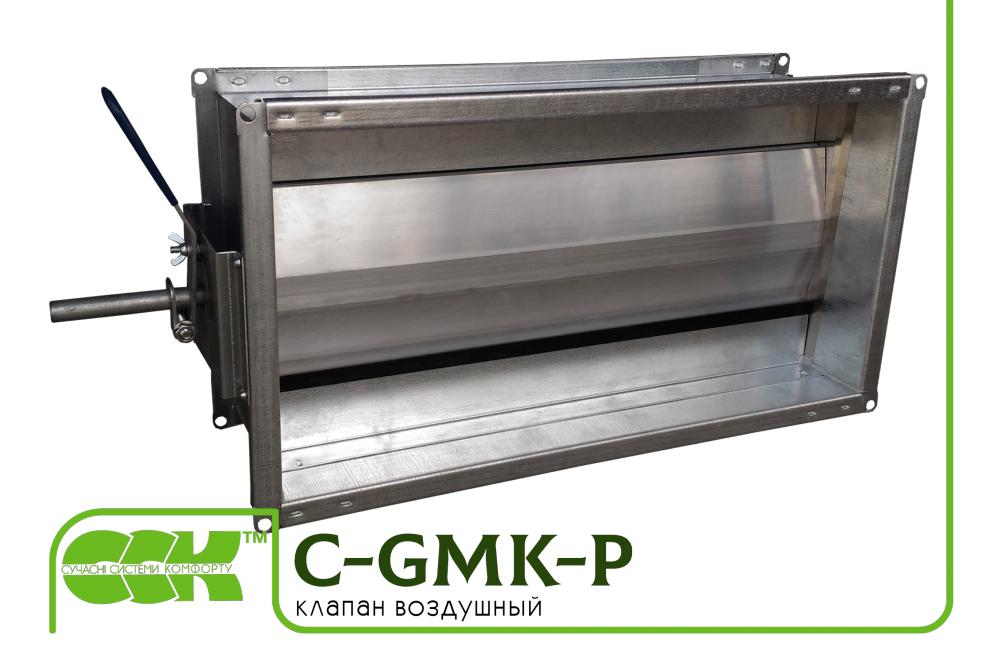 C-GMK-P-40-20-0 воздушный клапан канальный