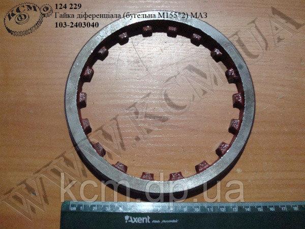 Гайка діференціала 103-2403040 (М155*2, бугельна) МАЗ, арт. 103-2403040