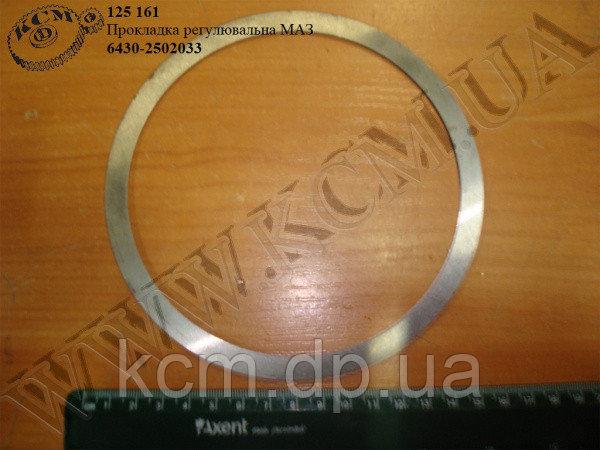 Прокладка регулювальна 6430-2502033 МАЗ, арт. 6430-2502033