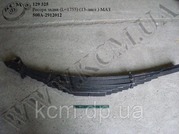 Ресора задня 500А-2912012 (L=1755, 13 лист.) МАЗ, арт. 500А-2912012