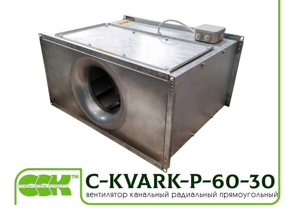 C-KVARK-P-60-30-25-2-220 вентилятор канальный прямоугольный с однофазным электродвигателем