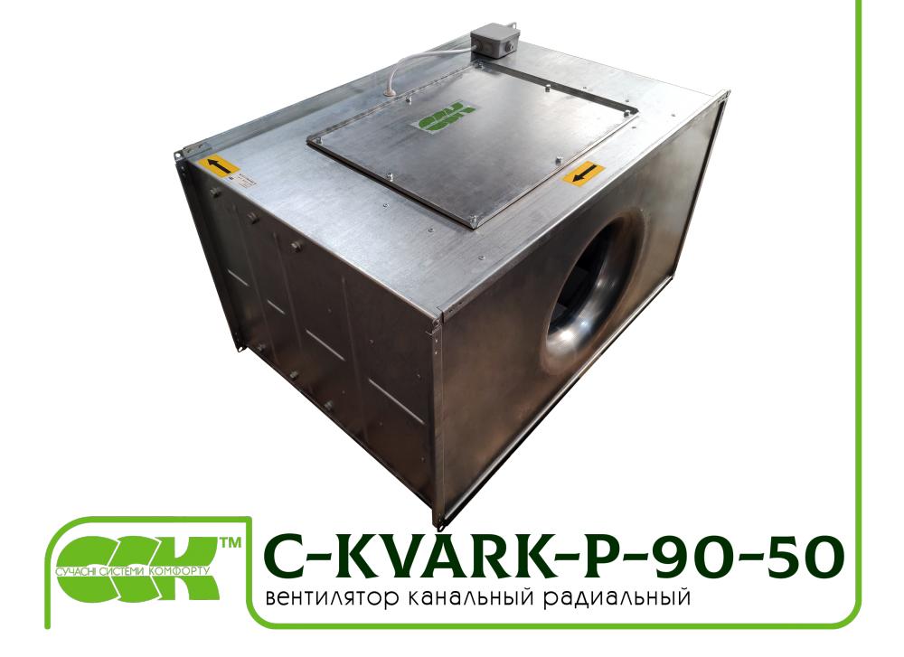 Купить C-KVARK-P-90-50-40-4-220 вентилятор канальный прямоугольный с однофазным электродвигателем