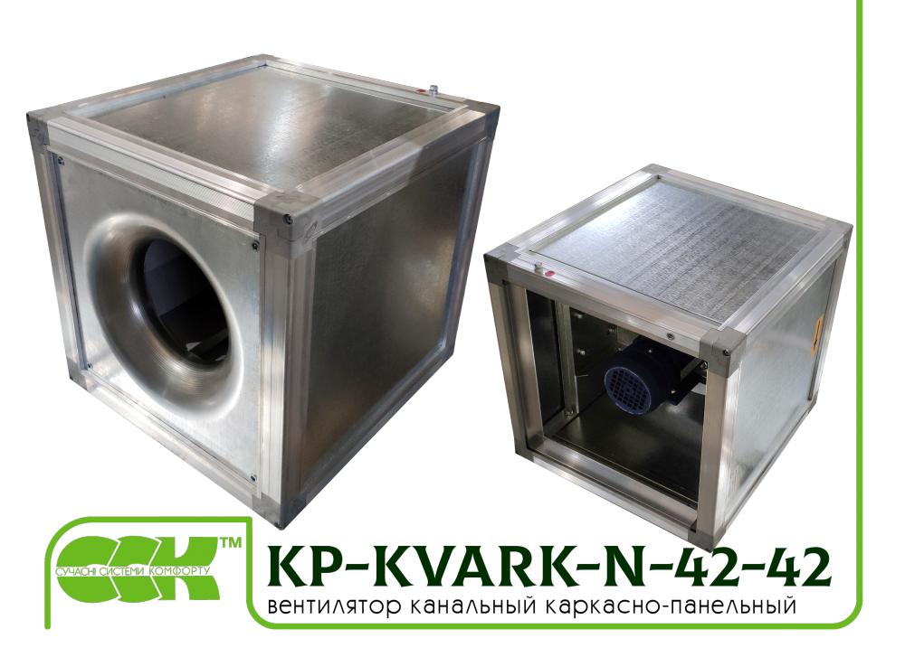 KP-KVARK-N-42-42-9-2,8-2-380 вентилятор канальный радиальный квадратный каркасно-панельный