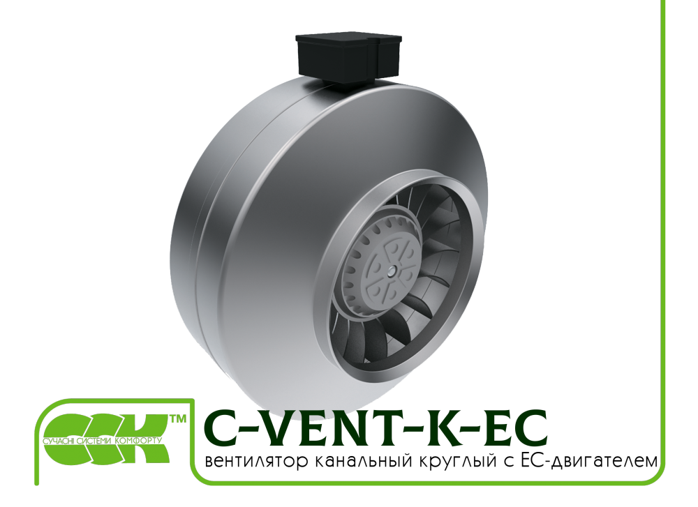 Fan channel for round ducts with EC-engine C-VENT-K-EC